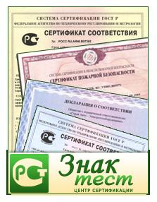 Сертификационный центр ЗнакТест