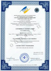 ГОСТ Р ИСО 22000-2007 (ISO 22000-2005)